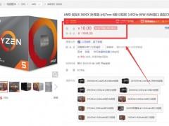 喜讯:锐龙5 3600X今日上架预售:单核压制i9-9900K